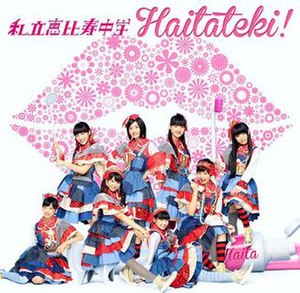 Haitateki! - Image: Shiritsu Ebisu Chugaku Haitateki! (Limited Edition A, DFCL 2091)
