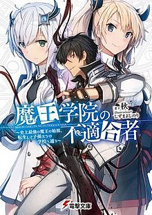 The Misfit of Demon King Academy ljus roman volym 1 cover.jpg
