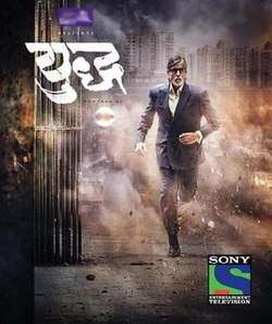 Yudh 2014 TV series title.jpg