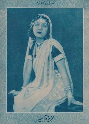 Aziza Amir - Image: Aziza Amir