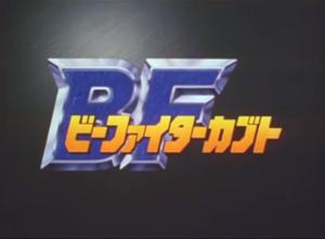 B-Fighter Kabuto - Image: B Fighter Kabutologo