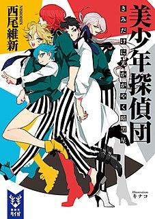 <i>Pretty Boy Detective Club</i> Japanese novel and anime series