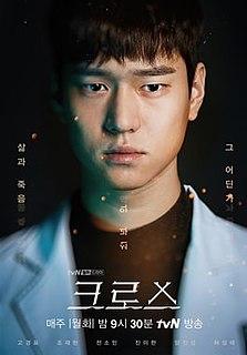 <i>Cross</i> (TV series) 2018 South Korean TV series
