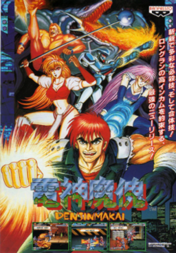 Arcade flyer of Denjinmakai