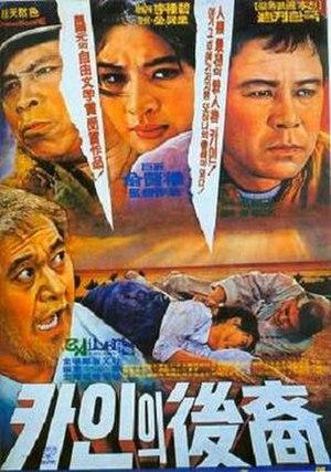 Descendants of Cain (film) - Poster for Descendants of Cain (1968)