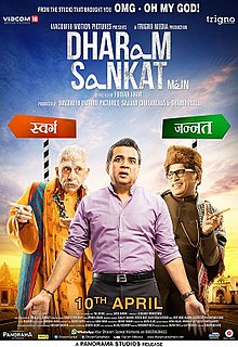 Hit movie Dharam Sankat Mein by Kumaar on songs download at Pagalworld