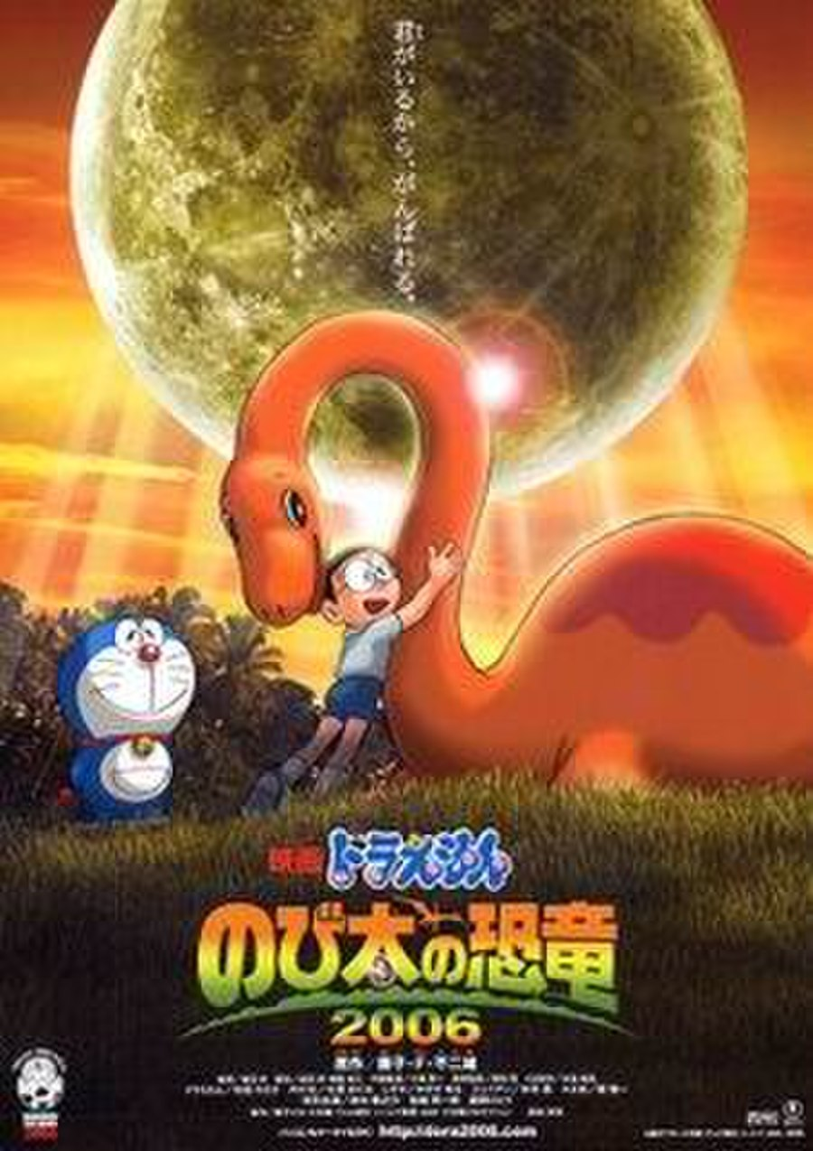 Doraemon the Movie: Nobita's Dinosaur 2006