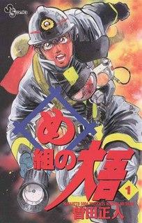 <i>Firefighter! Daigo of Fire Company M</i> Japanese manga series
