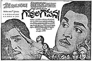 <i>Govula Gopanna</i> 1968 Indian film