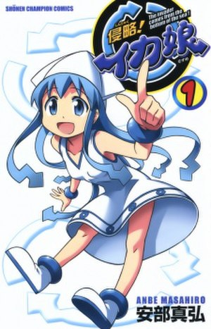 Squid Girl - The cover of the first manga volume featuring Squid Girl.