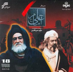 Shaheed-e-Kufa - VCD Cover Imam Ali the Series