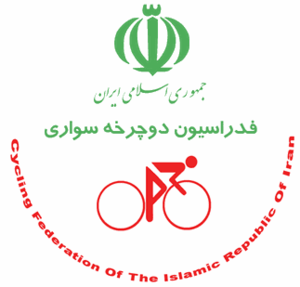 Cycling Federation of the Islamic Republic of Iran - Image: Iran Cycling Federation