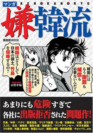 Ethnic issues in Japan - Manga Kenkanryu (マンガ 嫌韓流, Manga Kenkanryū?), translated as Manga—The Anti-Korean Wave