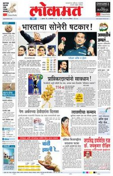 Lokmat Front Page.jpg