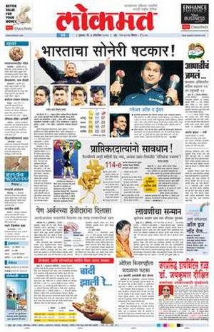 Lokmat - Image: Lokmat Front Page