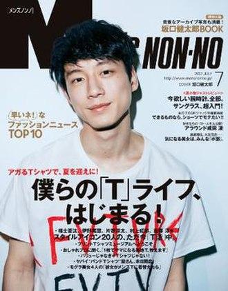 Men's Non-no - July 2017 cover with Kentaro Sakaguchi