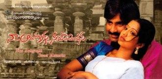 Naa Autograph - Image: Naa Autograph poster