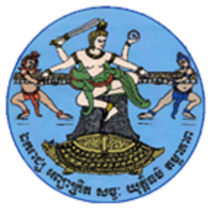 National Election Committee of Cambodia - Image: National Election Committee of Cambodia logo