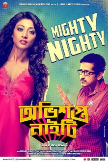 crisscross bengali movie free torrent download