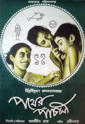 Pather Panchali - A poster of Pather Panchali