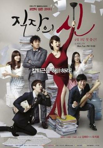 The Queen of Office - Promotional poster for Queen of the Office