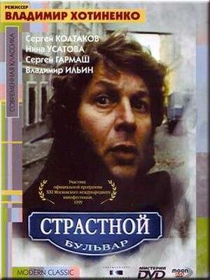 Strastnoy Boulevard (film) - Film poster