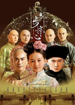 Scarlet Heart - Wikipedia