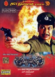 <i>Shabdavedhi</i> 2000 film by S. Narayan