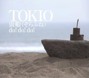 Sorafune/Do! Do! Do! - Image: Sorafune do! do! do! TOKIO single cover