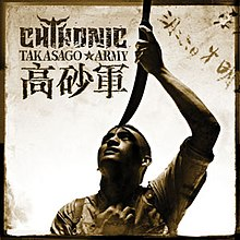2011's Albums, From Worst to Best 220px-Takasago_Army_album_cover