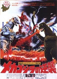 <i>Terror of Mechagodzilla</i> 1975 film by Ishirō Honda