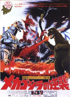 Terror of Mechagodzilla - Original poster