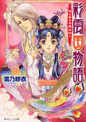 The Story of Saiunkoku - Cover of the first light novel volume