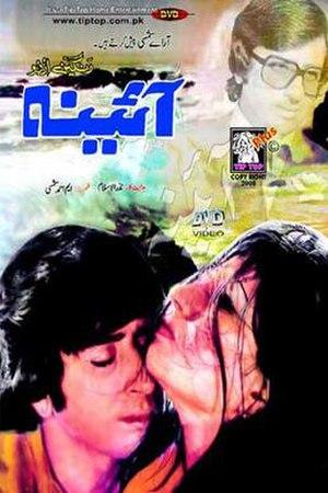 Aina (1977 film) - Image: Aayena