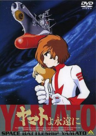 Be Forever Yamato - Cover art of the DVD.