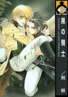 Black Knight (manga) vol1 Cover.jpg