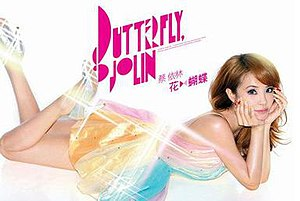 Butterfly (Jolin Tsai album) - Image: Butterfly Jolin