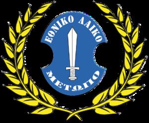 ELAM (Cyprus) - Image: ELAM (Cyprus) Logo