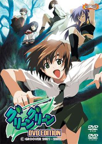 Green Green (visual novel) - Cover art to the DVD edition of the game.