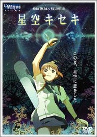Hoshizora Kiseki - The Japanese DVD cover of Hoshizora Kiseki