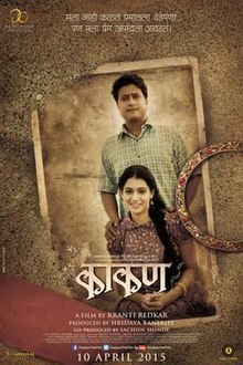 Kakan (2014) Marathi 720p WEB-DL ESUB