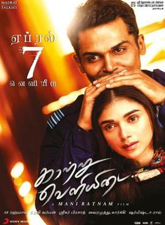 <i>Kaatru Veliyidai</i> 2017 film by Mani Ratnam