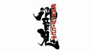 <i>Kamen Rider Hibiki</i>
