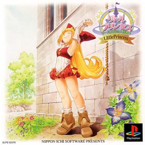 Little Princess: Marl Ōkoku no Ningyō Hime 2 - Image: Little Princess 2