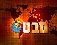 Mabat LaHadashot מבט לחדשות