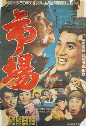 Market (1965 film) - Theatrical poster for Market (1965)
