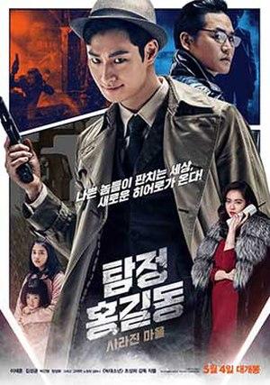 Phantom Detective - Theatrical poster