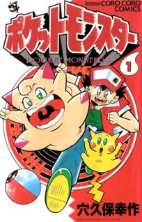 <i>Pocket Monsters</i> (manga) 1996 manga series based on the video game franchise