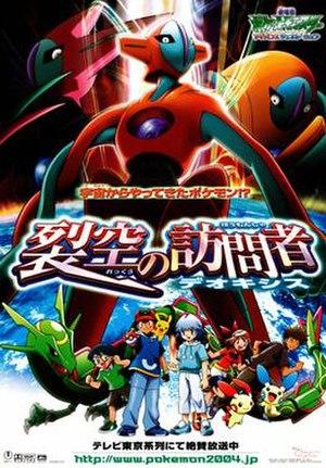 Pokémon: Destiny Deoxys - Image: Pokémon Destiny Deoxys poster