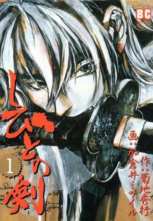 The Sword of Shibito - Cover of the first Japanese volume